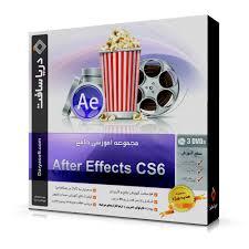 آموزش after effect cs 6